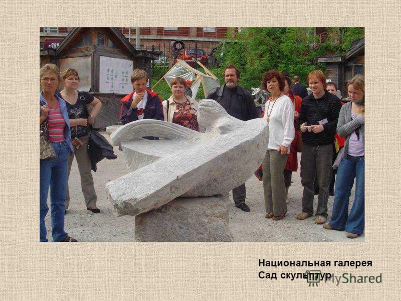 Национальная галерея Сад скульптур