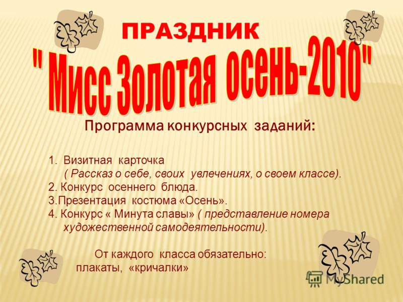 Визитная карточка на конкурс мисс осень презентация
