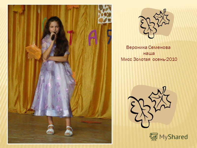 Вероника Семенова наша Мисс Золотая осень-2010