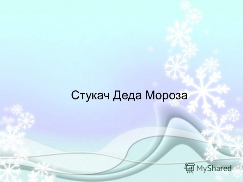Стукач Деда Мороза