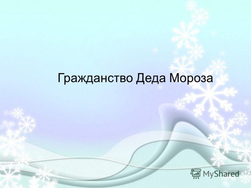 Гражданство Деда Мороза