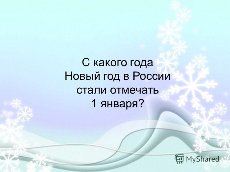 С какого года Новый год в России стали отмечать 1 января?