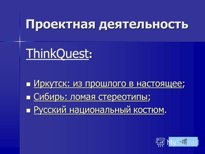 Проектная деятельность : ThinkQuest : ThinkQuest Иркутск: из прошлого в настоящее; Иркутск: из прошлого в настоящее; Иркутск: из прошлого в настоящее Иркутск: из прошлого в настоящее Сибирь: ломая стереотипы; Сибирь: ломая стереотипы; Сибирь: ломая с