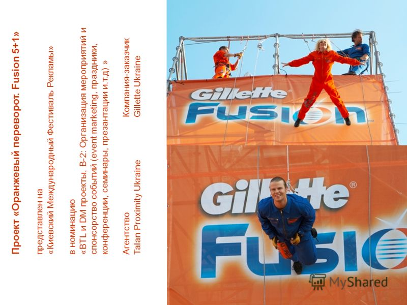 Проект «Оранжевый переворот. Fusion 5+1» представлен на «Киевский Международный Фестиваль Рекламы» в номинацию «BTL и DM проекты, B-2: Организация мероприятий и спонсорство событий (event marketing, праздники, конференции, семинары, презантации и.т.д