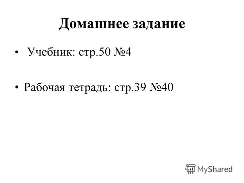 Домашнее задание Учебник: стр.50 4 Рабочая тетрадь: стр.39 40
