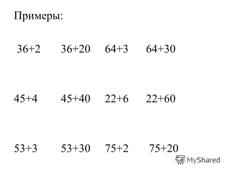 Примеры: 36+2 36+20 64+3 64+30