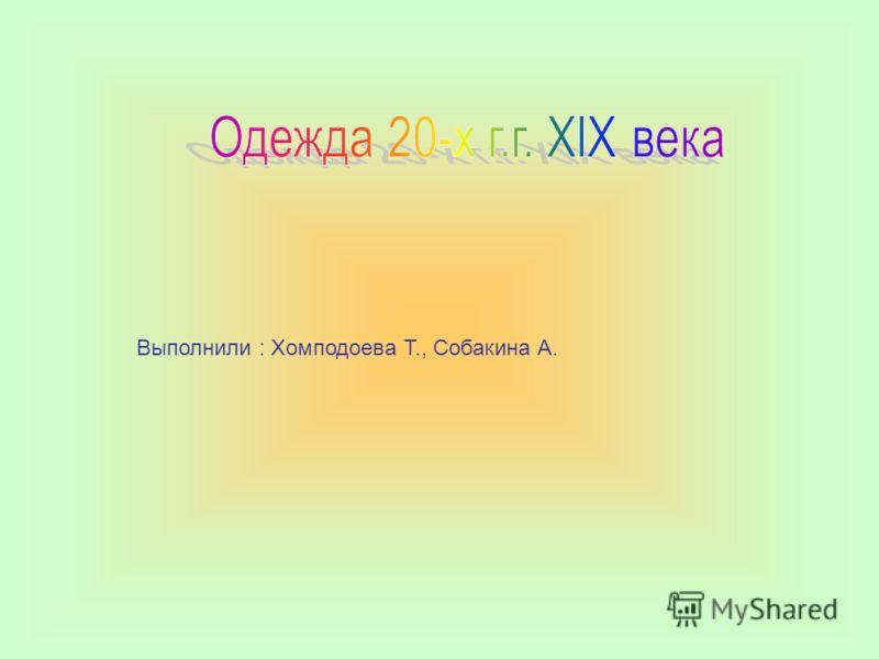 Выполнили : Хомподоева Т., Собакина А.