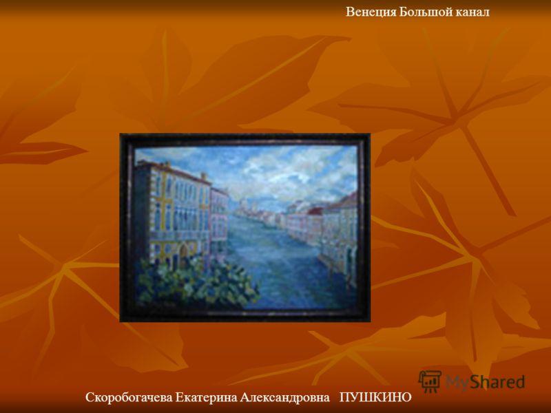 Венеция Большой канал Скоробогачева Екатерина Александровна ПУШКИНО