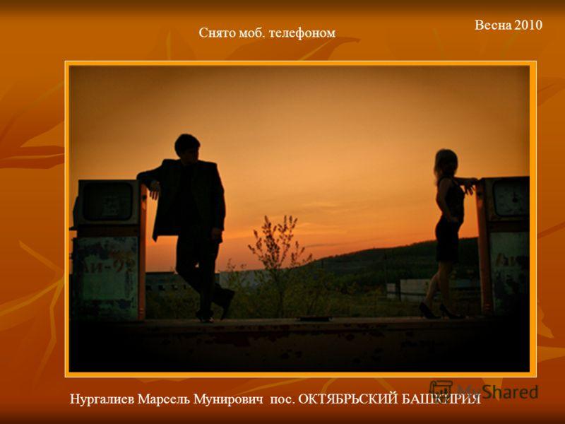 Снято моб. телефоном Весна 2010 Нургалиев Марсель Мунирович пос. ОКТЯБРЬСКИЙ БАШКИРИЯ