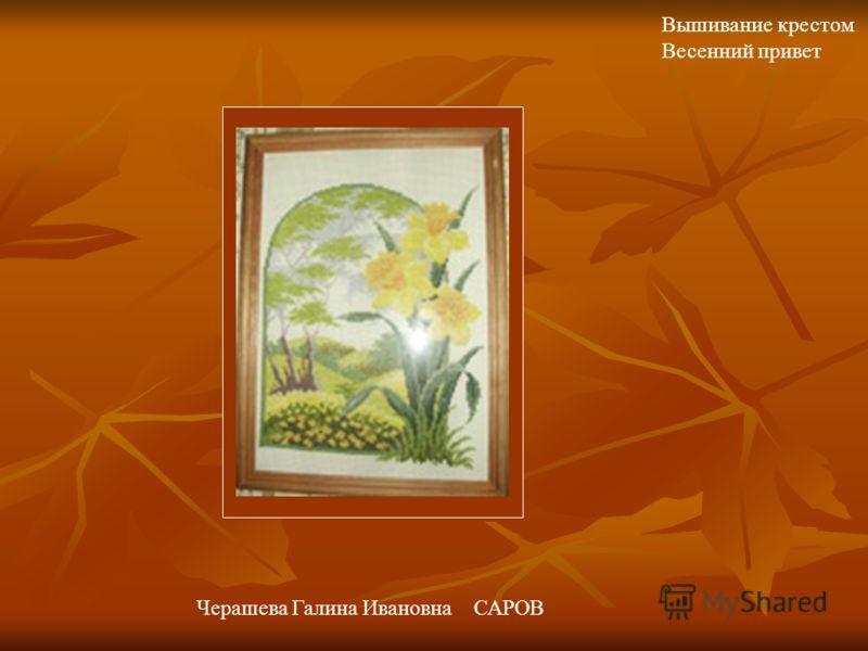 Вышивание крестом Весенний привет Черашева Галина Ивановна САРОВ