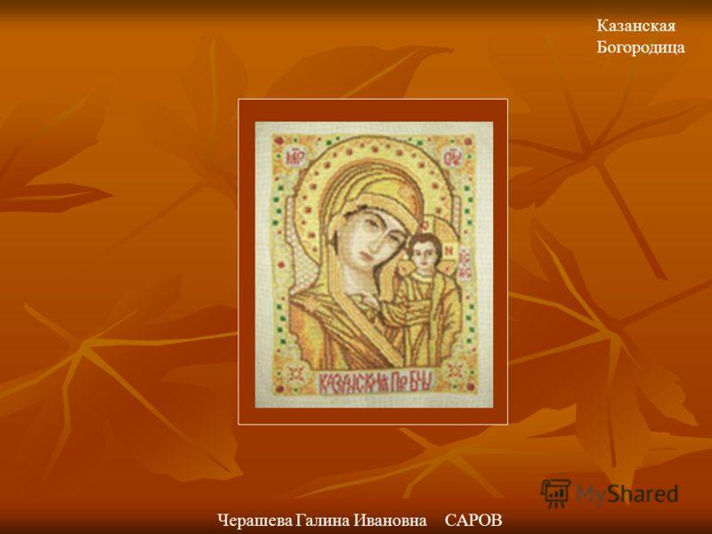 Вышивка крестом серафим саровский 86