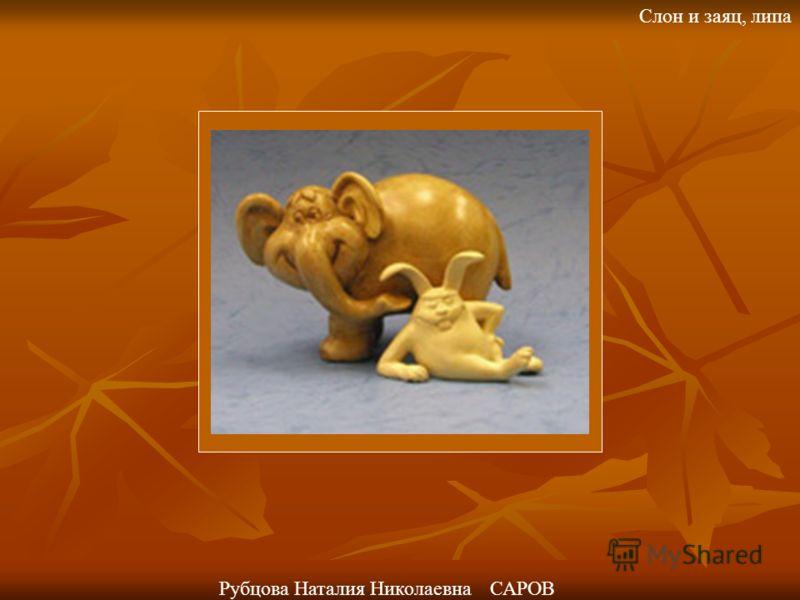 Слон и заяц, липа Рубцова Наталия Николаевна САРОВ