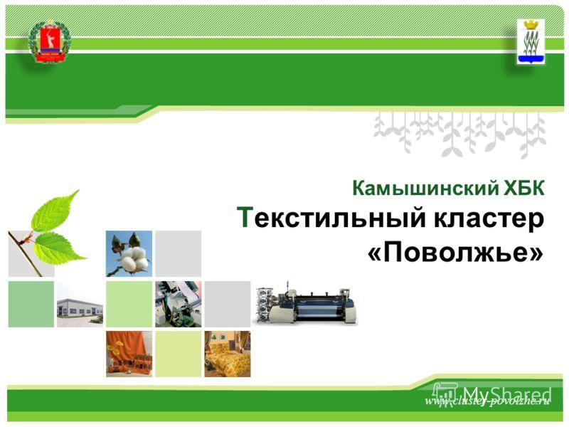 Камышинский ХБК Текстильный кластер «Поволжье» www.cluster-povolzhe.ru