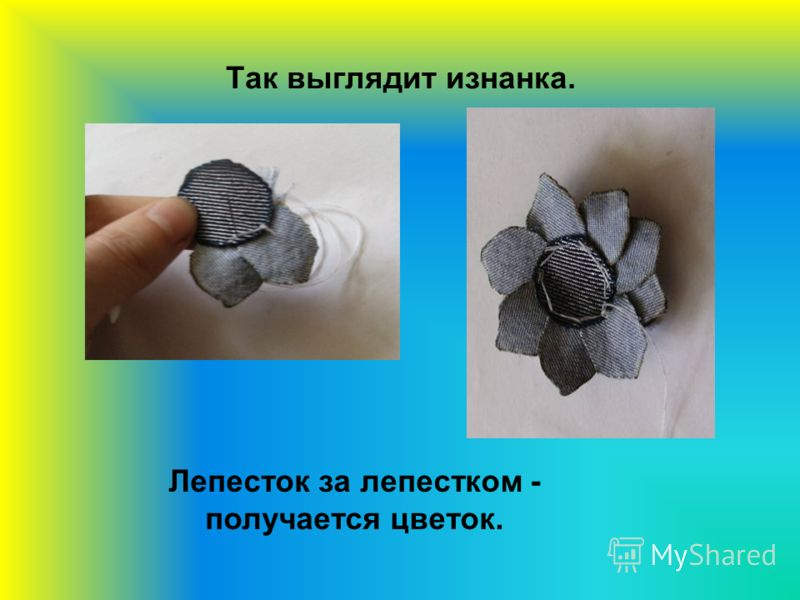 Так выглядит изнанка. Лепесток за лепестком - получается цветок.