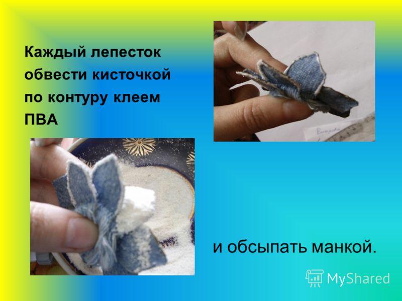 Каждый лепесток обвести кисточкой по контуру клеем ПВА и обсыпать манкой.