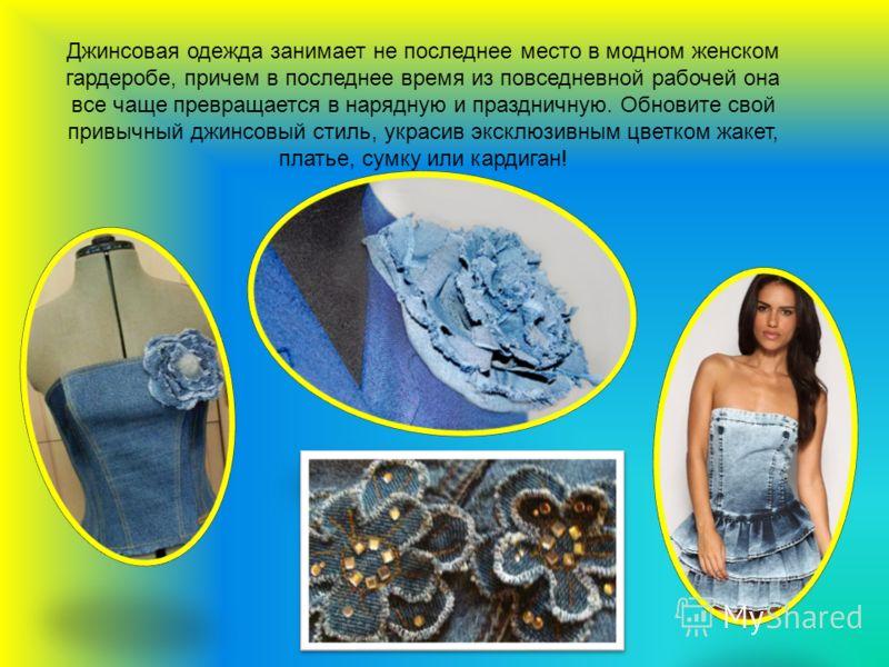 Джинсовая одежда занимает не последнее место в модном женском гардеробе, причем в последнее время из повседневной рабочей она все чаще превращается в нарядную и праздничную. Обновите свой привычный джинсовый стиль, украсив эксклюзивным цветком жакет,