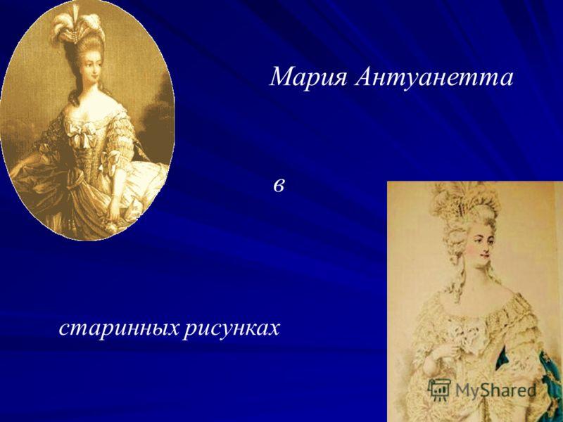 в старинных рисунках Мария Антуанетта