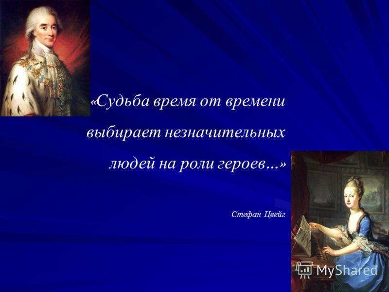 « Судьба время от времени выбирает незначительных людей на роли героев …» Стефан Цвейг