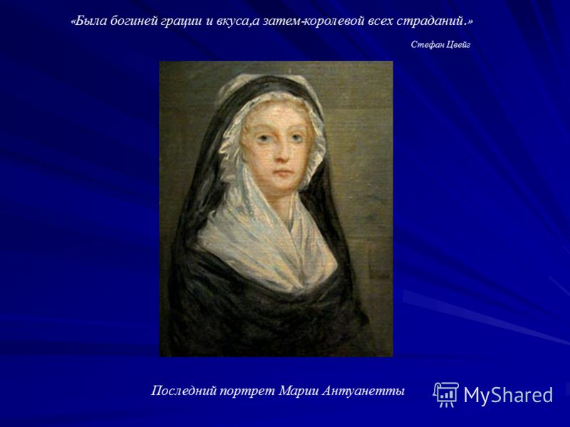 Последний портрет Марии Антуанетты « Была богиней грации и вкуса, а затем - королевой всех страданий.» Стефан Цвейг