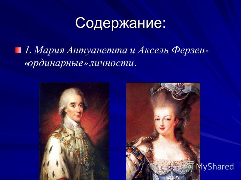 Содержание: 1. Мария Антуанетта и Аксель Ферзен - « ординарные » личности.
