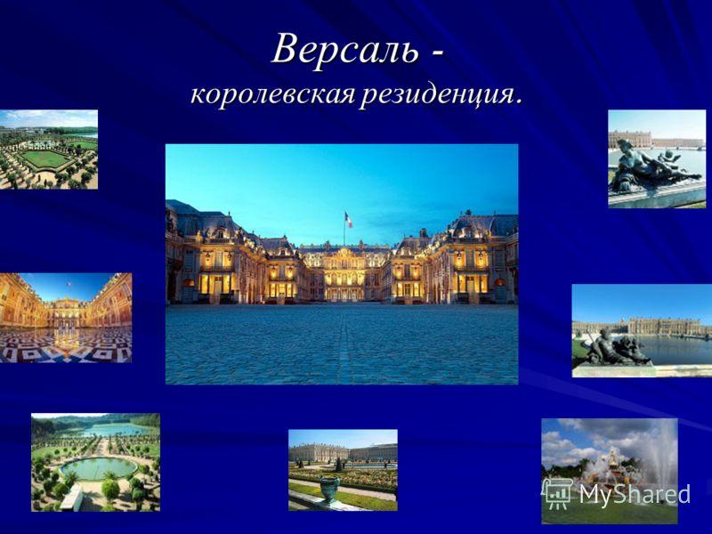 Версаль - королевская резиденция.