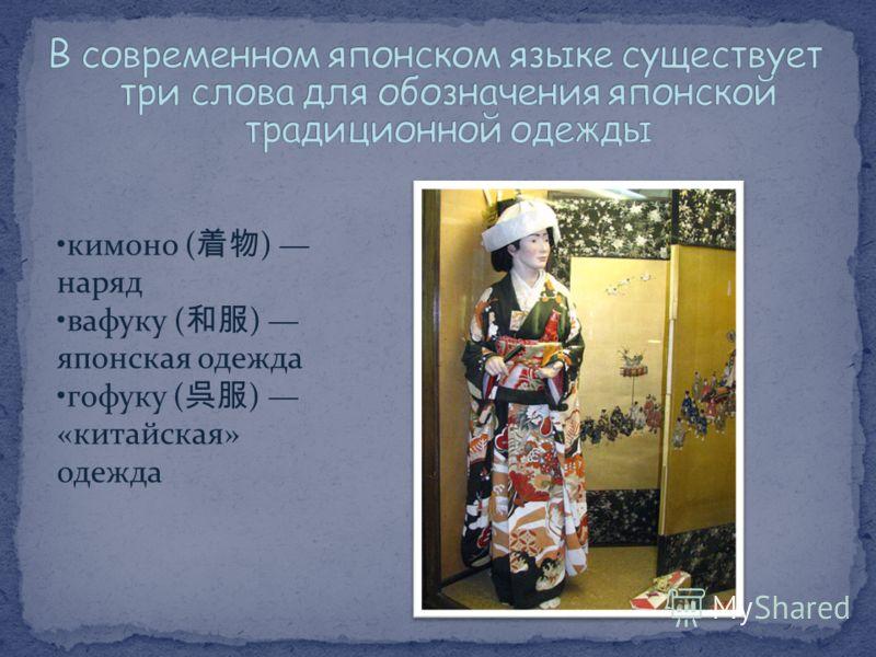 кимоно ( ) наряд вафуку ( ) японская одежда гофуку ( ) «китайская» одежда