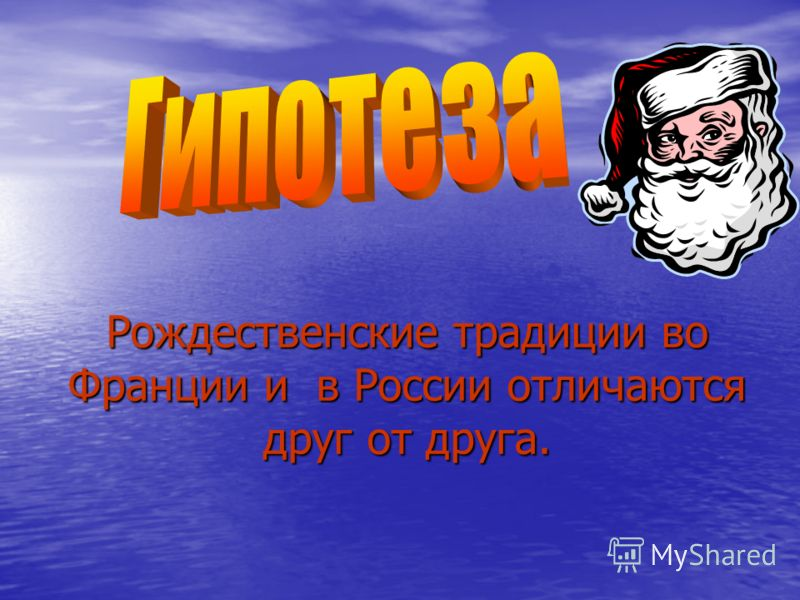 Рождественские традиции во Франции и в России отличаются друг от друга.