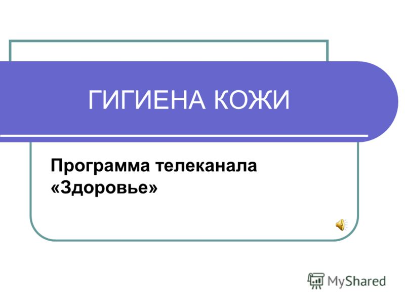 ГИГИЕНА КОЖИ Программа телеканала «Здоровье»