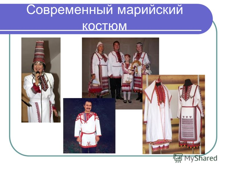 Современный марийский костюм