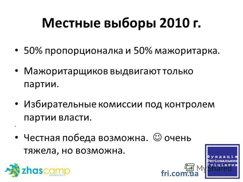 Местные выборы 2010 г. 50% пропорционалка и 50% мажоритарка. Мажоритарщиков выдвигают только партии. Избирательные комиссии под контролем партии власти. Честная победа возможна. очень тяжела, но возможна. fri.com.ua