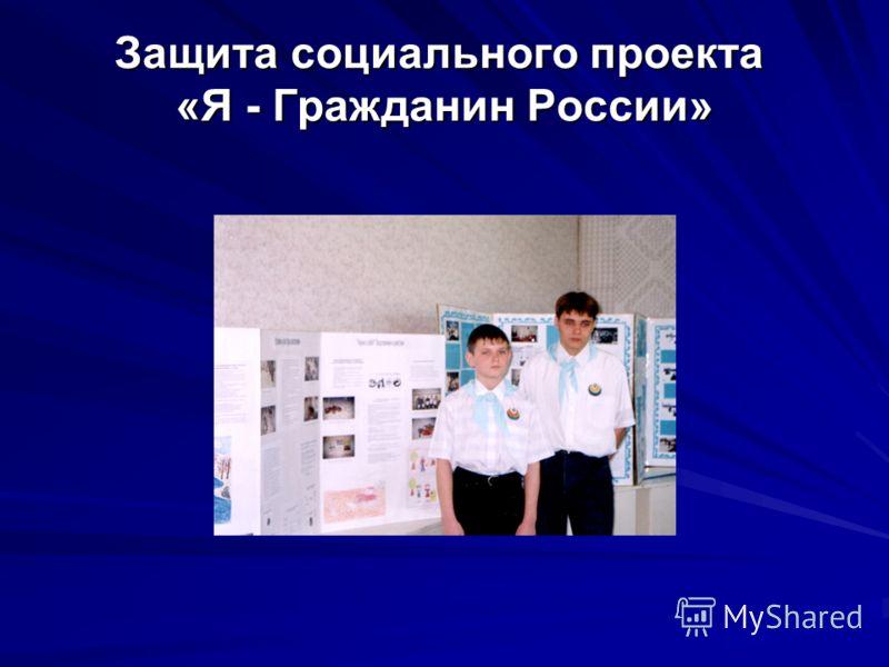 Защита социального проекта «Я - Гражданин России»