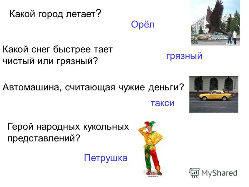 Корова в детстве ? Дом автомобиля? Костюм космонавта? Северная столица России? телёнок гараж скафандр Санкт - Петербург