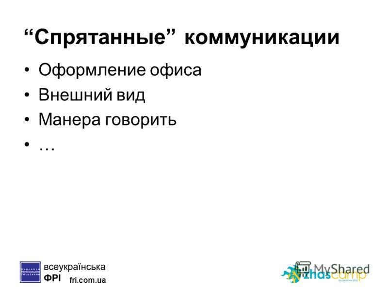 fri.com.ua Спрятанные коммуникации Оформление офиса Внешний вид Манера говорить …
