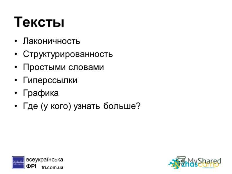 fri.com.ua Тексты Лаконичность Структурированность Простыми словами Гиперссылки Графика Где (у кого) узнать больше?