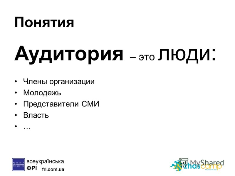 fri.com.ua Понятия Аудитория – это люди: Члены организации Молодежь Представители СМИ Власть …
