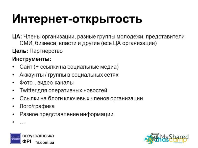 fri.com.ua Интернет-открытость ЦА: Члены организации, разные группы молодежи, представители СМИ, бизнеса, власти и другие (все ЦА организации) Цель: Партнерство Инструменты: Сайт (+ ссылки на социальные медиа) Аккаунты / группы в социальных сетях Фот