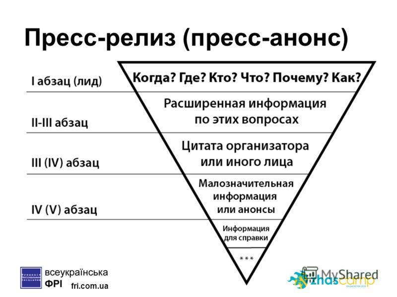 fri.com.ua Пресс-релиз (пресс-анонс)