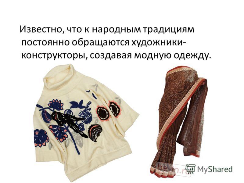 Современные костюмы Создание модного костюма – одна из главных задач индустрии мод как направления специализации сервиса. Главное в создании образа это новизна решений, а новизну мы обычно рассматриваем как одну из существенных сторон моды. Но, как г