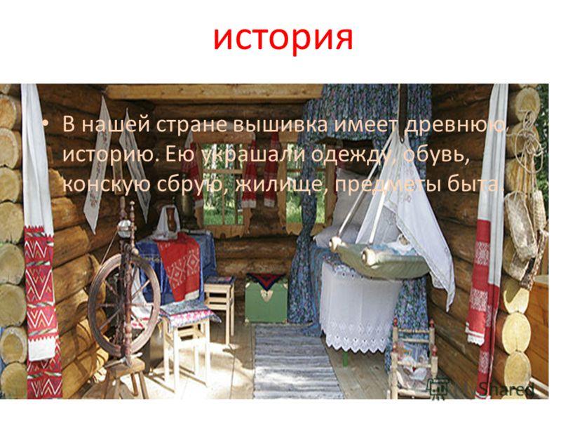 Вышивание – старинный и самый распространенный вид декоративно- прикладного искусства. Искусство вышивки с древнейших времен широко распространено у всех народов. русские чувашимордва украинцы башкиры белорусы