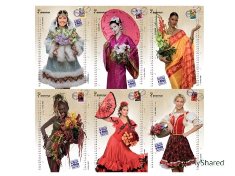 Национальные костюмы Национальный или региональный костюм отражает индивидуальность ограниченной группы людей и характеризует особенности её культуры. Таков и русский национальный костюм. Часто национальный костюм является предметом национальной горд