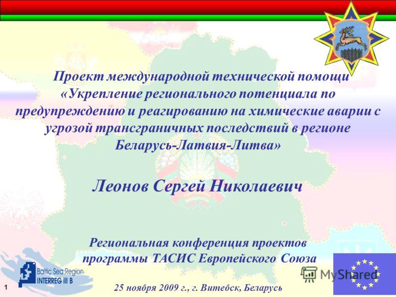 Проект международной технической помощи «Укрепление регионального потенциала по предупреждению и реагированию на химические аварии с угрозой трансграничных последствий в регионе Беларусь-Латвия-Литва» Леонов Сергей Николаевич Региональная конференция