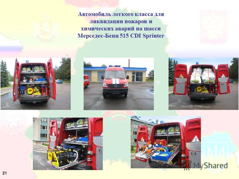 Автомобиль легкого класса для ликвидации пожаров и химических аварий на шасси Мерседес-Бенц 515 CDI Sprinter 21