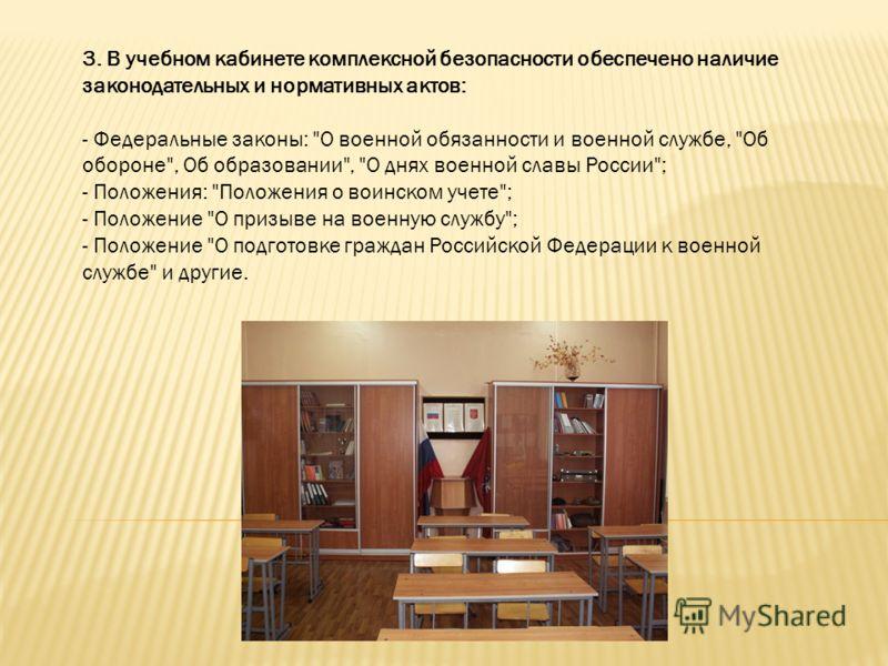 3. В учебном кабинете комплексной безопасности обеспечено наличие законодательных и нормативных актов: - Федеральные законы: