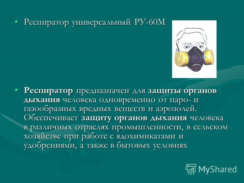Респиратор универсальный РУ-60МРеспиратор универсальный РУ-60М Респиратор предназначен для защиты органов дыхания человека одновременно от паро- и газообразных вредных веществ и аэрозолей. Обеспечивает защиту органов дыхания человека в различных отра