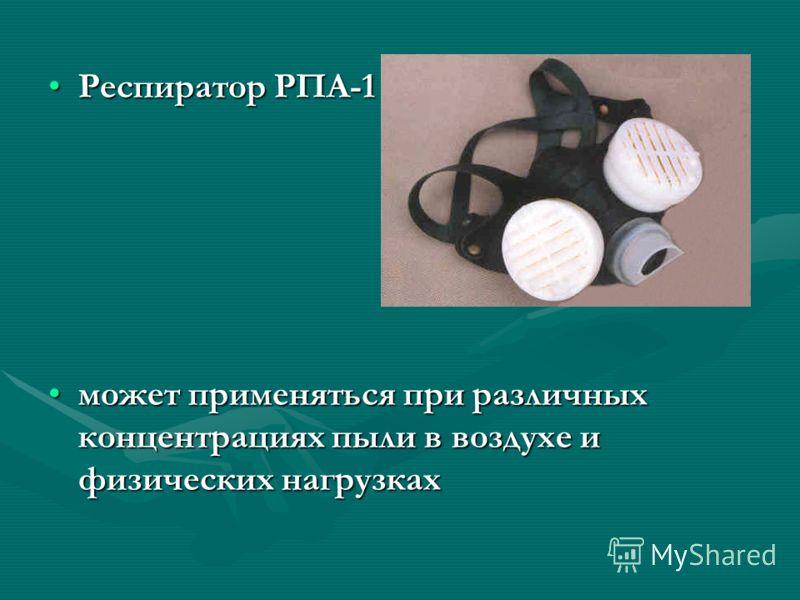 Респиратор РПА-1Респиратор РПА-1 может применяться при различных концентрациях пыли в воздухе и физических нагрузкахможет применяться при различных концентрациях пыли в воздухе и физических нагрузках