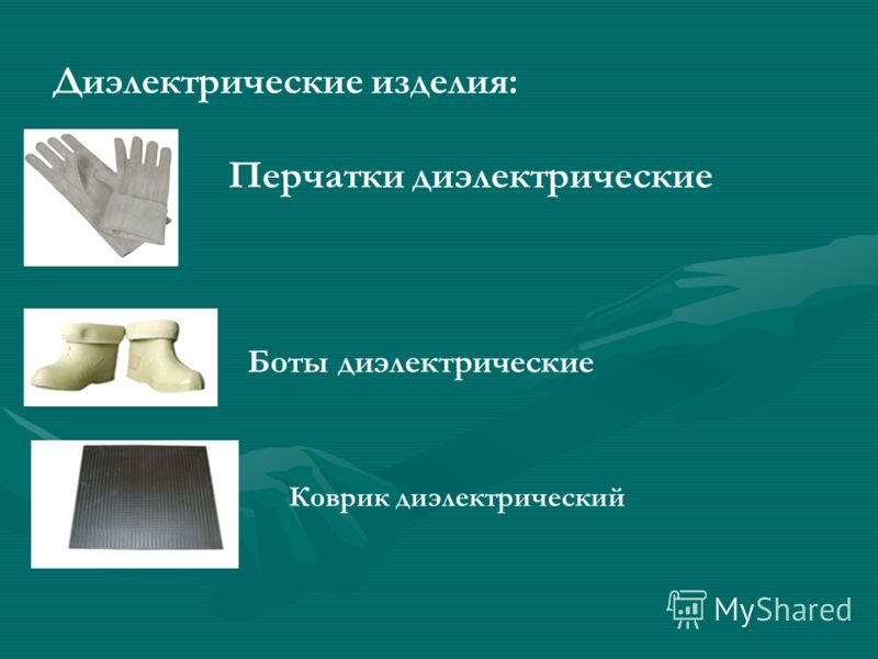 Диэлектрические изделия: Перчатки диэлектрические Боты диэлектрические Коврик диэлектрический