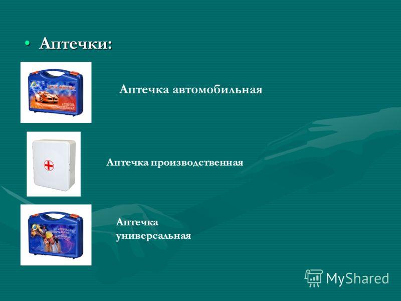 Аптечки:Аптечки: Аптечка автомобильная Аптечка производственная Аптечка универсальная