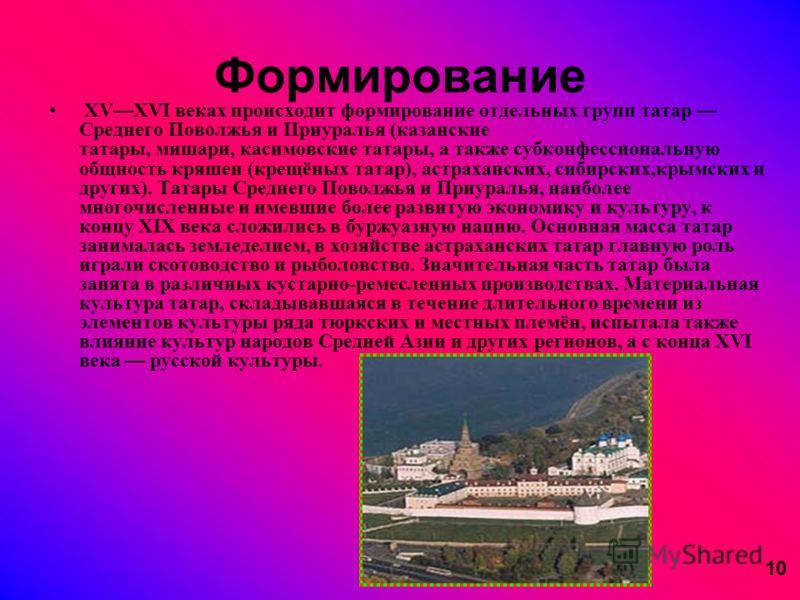 10 Формирование XVXVI веках происходит формирование отдельных групп татар Среднего Поволжья и Приуралья (казанские татары, мишари, касимовские татары, а также субконфессиональную общность кряшен (крещёных татар), астраханских, сибирских,крымских и др