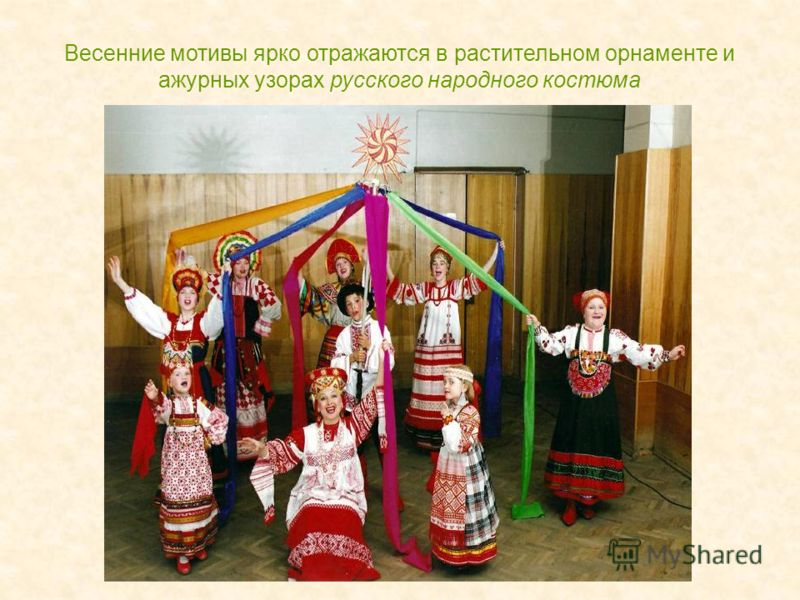 Весенние мотивы ярко отражаются в растительном орнаменте и ажурных узорах русского народного костюма
