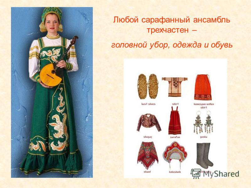 Любой сарафанный ансамбль трехчастен – головной убор, одежда и обувь